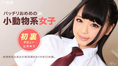 [032115_049]超淫荡性感制服美女 辻井优