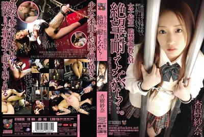 [J-148]女高中生监禁・强调SM 绝望般的忍耐的同时…。 杏树纱奈