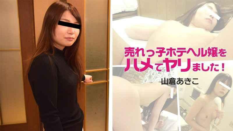 HEYZO  山倉あきこ 売れっ子ホテヘル嬢をハメてヤリました!