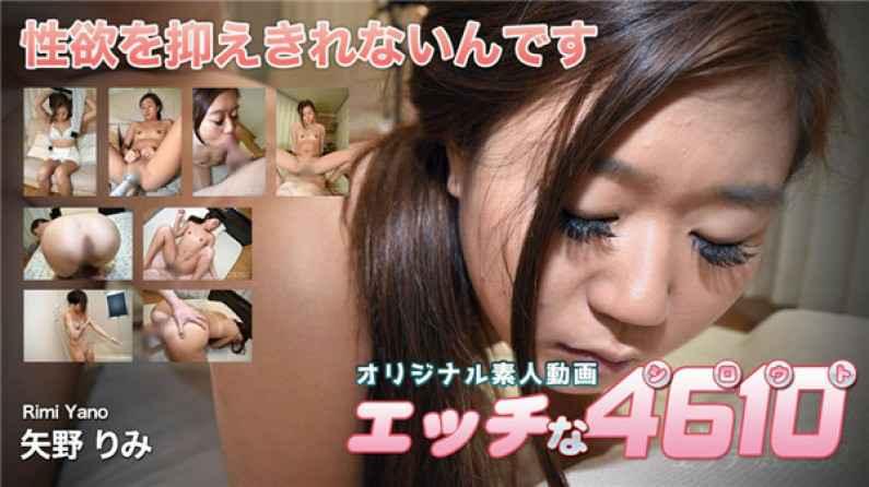 H4610-KI190725 矢野りみ
