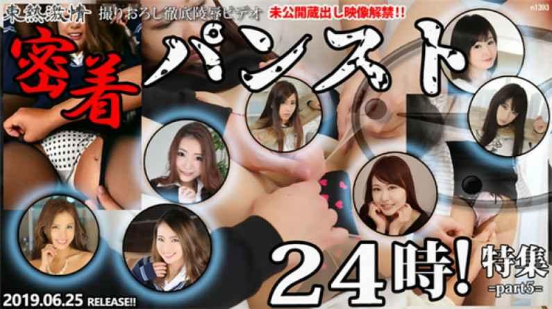 N-1393 東京熱 東熱激情 密着パンスト24時!特集 part5
