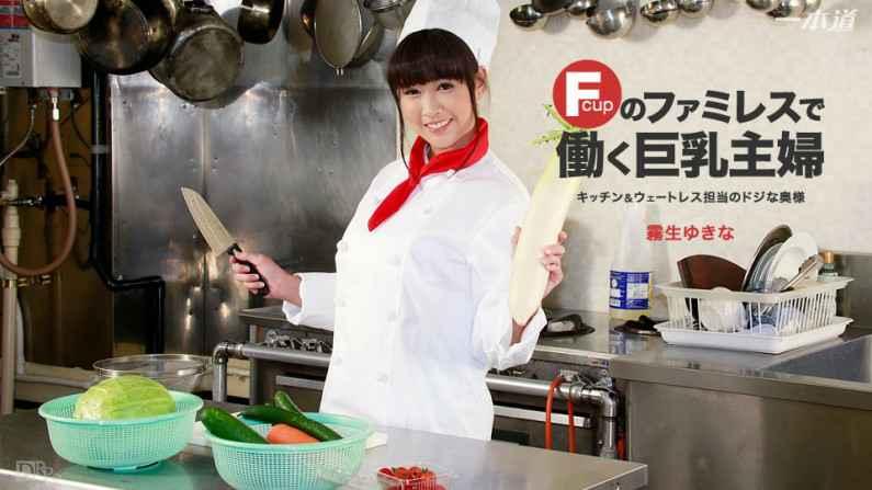 060916_313-CN 在餐廳打工慢吞吞的人妻 霧生雪菜