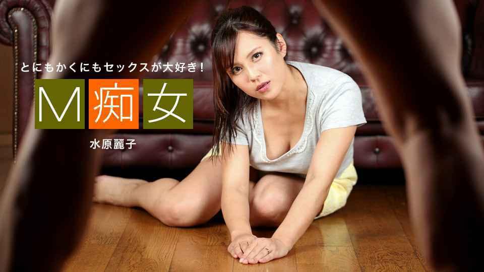 071819_872-1PON M痴女 水原麗子
