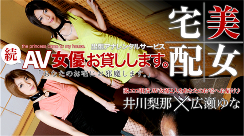 XXX-AV-20863  広瀬ゆな 井川梨那 続・AV女優お貸しします。 Part.01在线播放