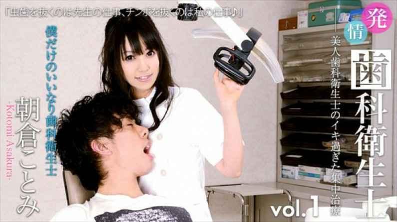 XXX-AV-20879 朝倉ことみ 発情歯科衛生士~僕だけのいいなり天使 フルハイビジョン vol.01