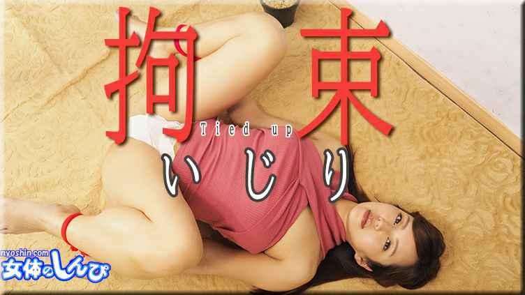NYOSHIN-N1907 さとみ / 拘束いじり / B: 90 W: 62 H: 90