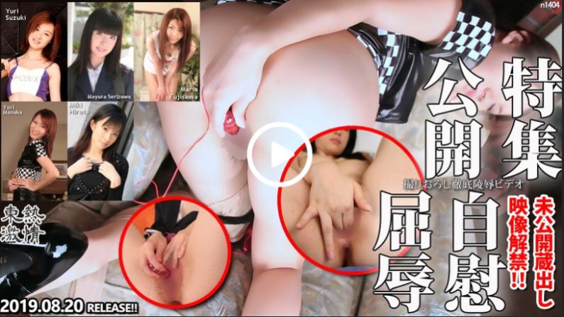 N-1405 東熱激情 屈辱公開自慰特集 part8