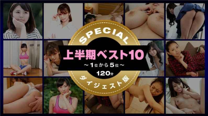 080918-002-CN 一本道上半期ベスト10 スペシャル版 1〜5位