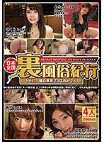 URFD-003A-全國裏風俗紀行VOL.3