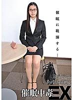 ANX-108-催眠中毒EX 就活學生 あゆみ莉花