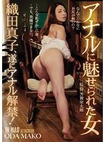 ATID-340-巨乳魅女 織田真子