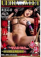 GMEN-003-ULTRA SWEET 美BODY限界昇天 Vol.02