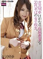 点击播放《GS-246-吉沢明歩 20代半ばの女子校生。》