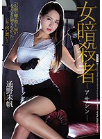 SHKD-847-女暗殺者  通野未帆