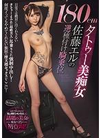 CJOD-194-180cm美癡女騎乗位 佐藤エル