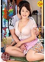 SPRD-1145-義母女房  小田しおり