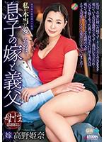SPRD-1147-息子の嫁義父 高野姫奈