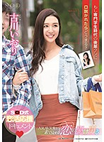 STARS-060A-専門學生時代の後輩 古川いおり