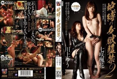 JBD-159 蛇縛の女獄監禁2 七咲楓花 川上ゆう