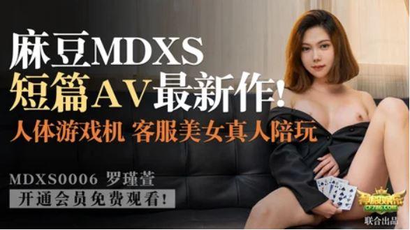 番外 MDXS-0006 美女客服上门一对一陪玩深度体验人体游戏机
