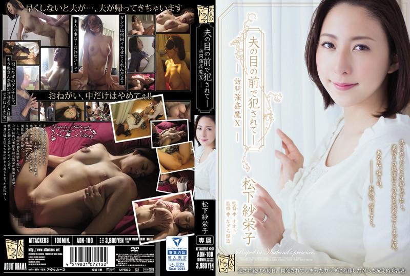 在老公面前被干 - 强姦魔来访 10 松下纱荣子(中字精校版)