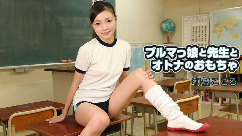 运动裤正妹与老师与大人的玩具 和登心