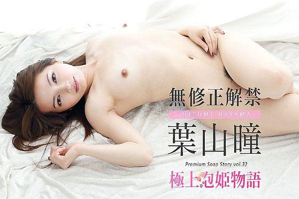 极上泡姬物语32