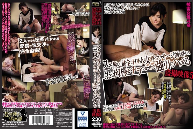 ヌキ無しの健全な日本人女性マッサージ師を呼んで、黒い肉棒をチラつかせて強引にハメる盗撮映像5