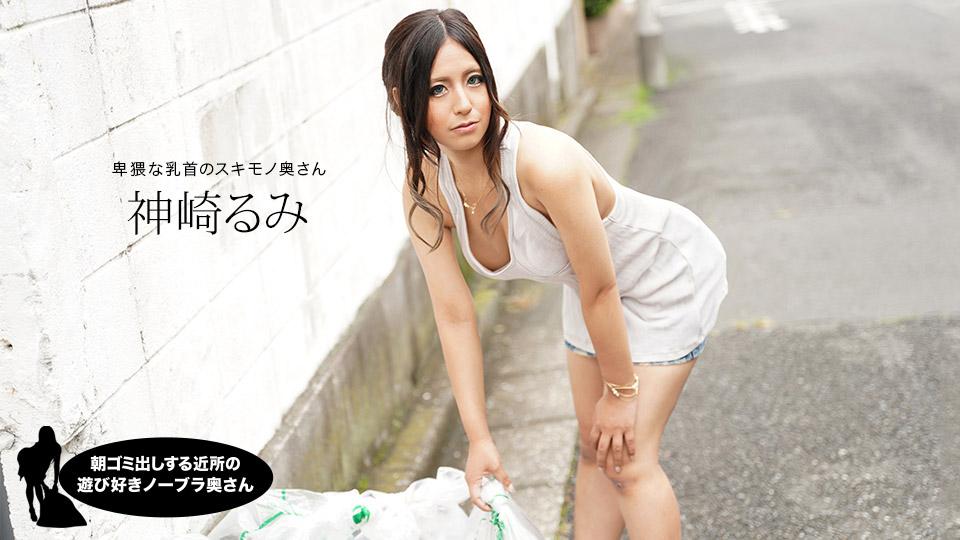 朝ゴミ出しする近所の游び好き隣のノーブラ奥さん 神崎るみ