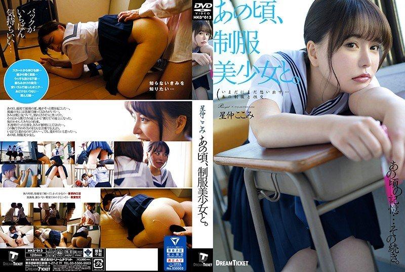 [中文字幕]HKD-013制服美少女。星仲心美