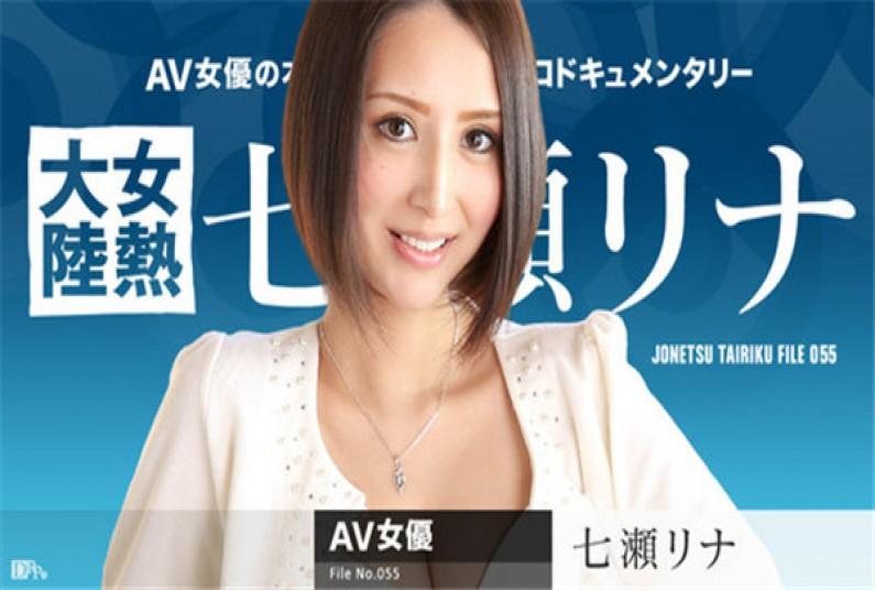 女热大陆 File.055 七濑莉亚