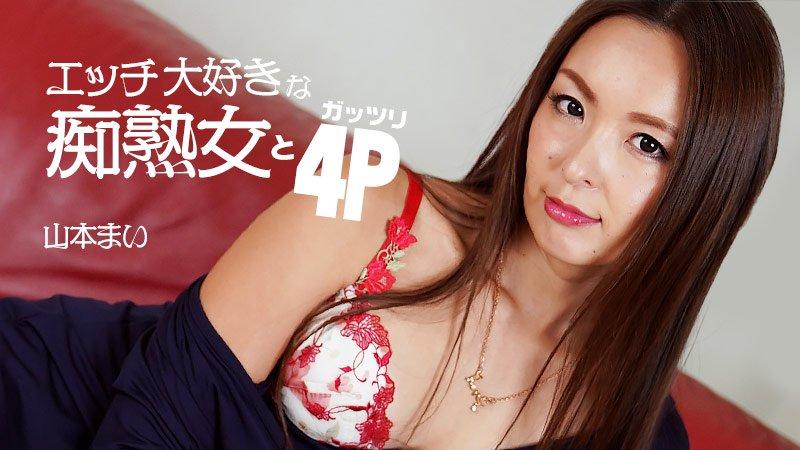 HEYZO 2259山本舞最喜欢的痴熟女和加兹利4P