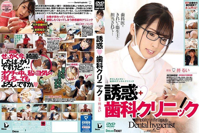CMD-030诱惑牙科诊所護士