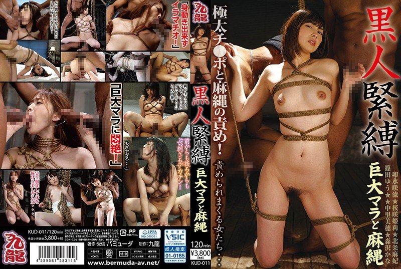 KUD-011黑人紧缚巨大玛拉与麻绳