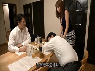 [中国語字幕]SSNI-703豊満な巨乳の上司の妻ゆあさんと布団