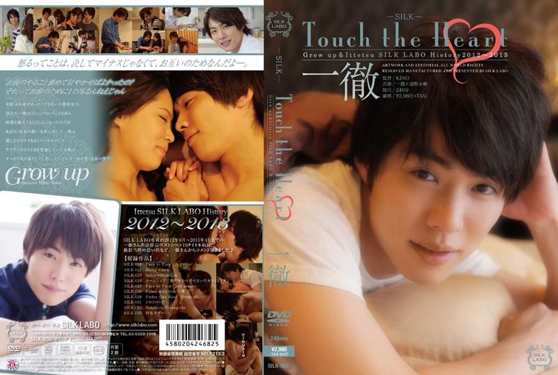 [第一集]Touch the Heart 一彻