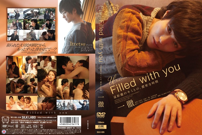 Filled with you 一彻