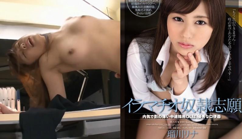 [日本] 瑠川莉娜破坏版AV!!口交奴隷OL!!肉便器上等货色!! (SNIS-235)
