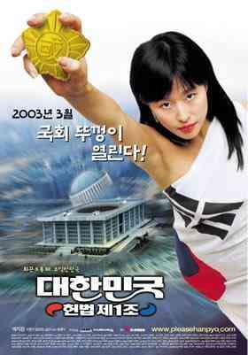 朝鲜族女人