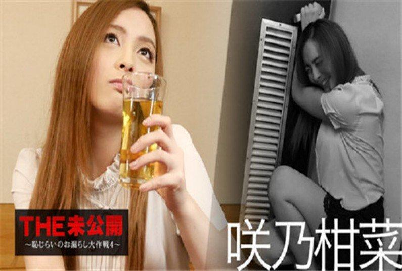 THE未公开~耻じらいのお!!漏らし大作戦4~