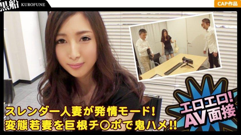 【Gスポイキ】エロエロ!AV面接Case.07子持ち奥様がデカチン交尾で絶顶连発???!