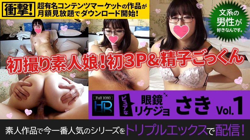 [第一集]初撮り素人娘! 初3P&精子ごっくん ピュアな眼镜リケジョ さき
