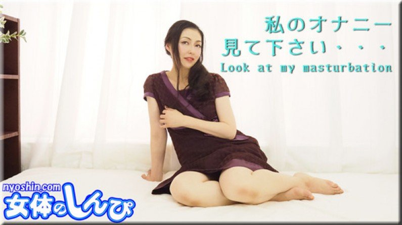 女体のしんぴ n1750 しおり / 私のオナニー见て下さい???