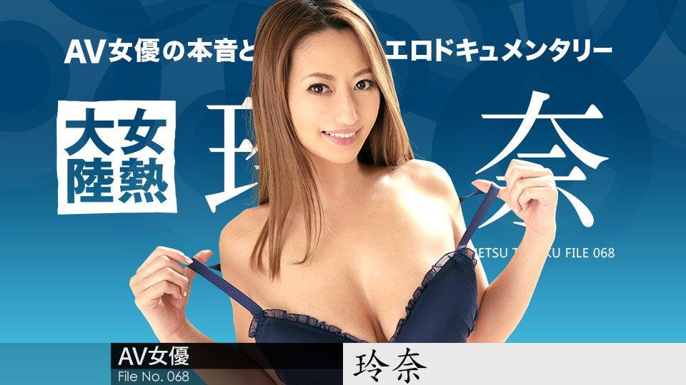 女热大陆 File.068