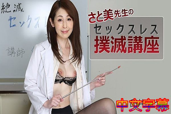 [中字]さと美先生のセックスレス扑灭讲座 – 臼井さと美
