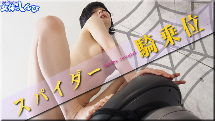 ゆう / スパイダー骑乗位オナニー / B: 86 W: 58 H: 88