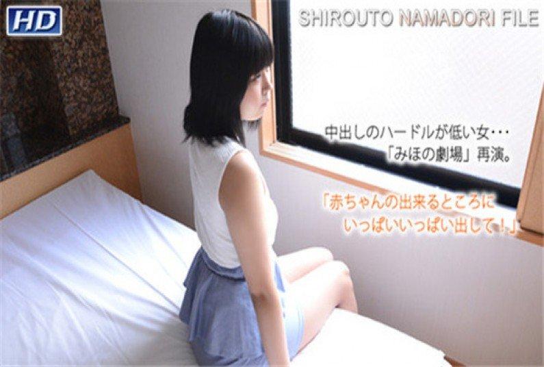 ガチん娘!gachi1095 みほの-素人生撮りファイル182