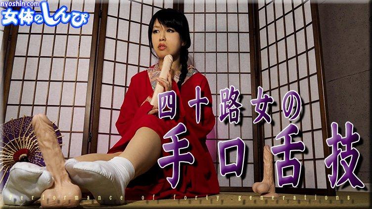 つきお / 四十路女の手口舌技 / B: 87 W: 63 H: 88