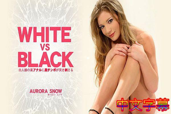 [中字]白人娘の美アナルに黒チンポが突き刺さる WHITE VS BLACK AURORA SNOW / オーロラ スノウ