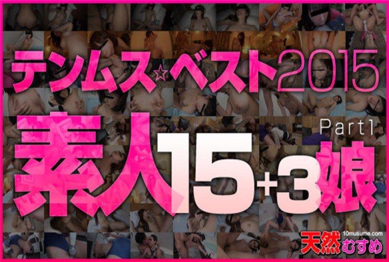 カリビアンコムプレミアム010417_001テンムスベスト2015素人!!15+3娘Part1